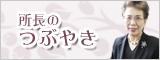 blog_syotyou